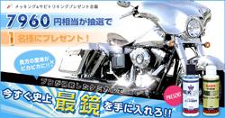 メッキング&サビトリキングプレゼント企画7960円相当が抽選で1名様にプレゼント!