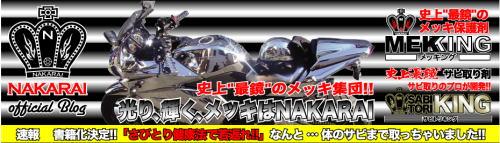 NAKARAIブログ