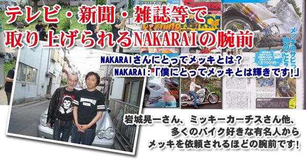 テレビ・新聞・雑誌等で取り上げられるNAKARAI